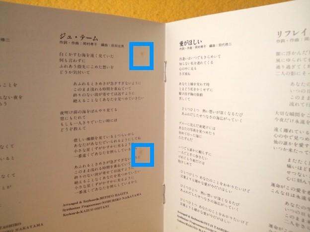 青囲み部分。 歌詞カード