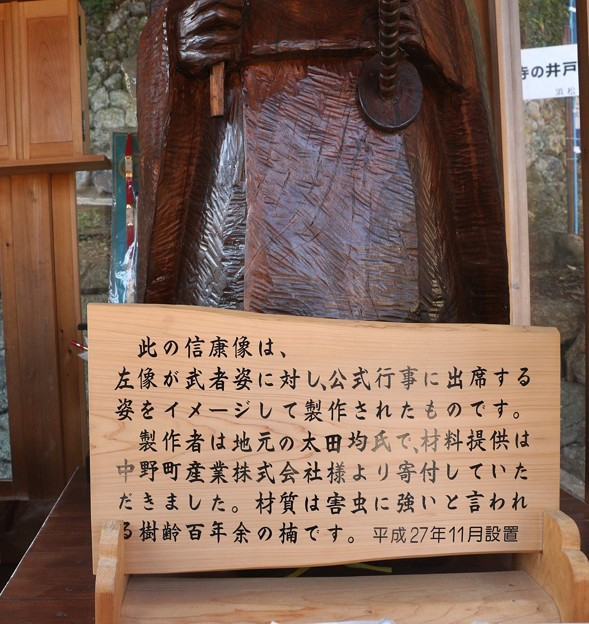 松平信康(徳川家康、嫡男)