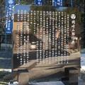 Photos: 清龍寺、徳川家康の長男で、若くして切腹した。「松平信康」岡崎三郎信康