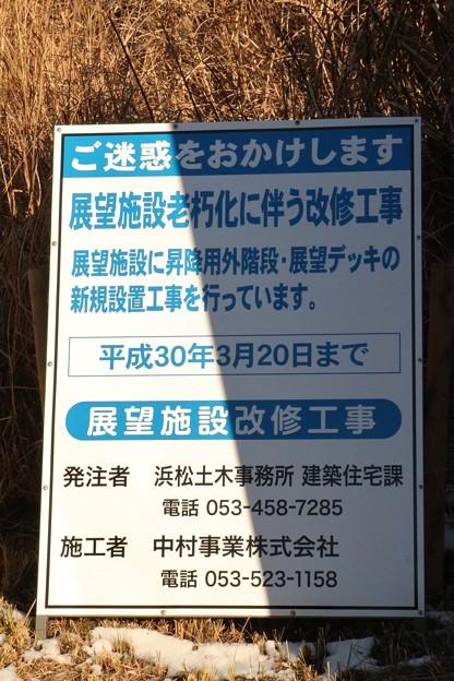 富幕山展望施設改修工事