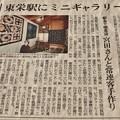 飯田線東栄駅にミニギャラリー