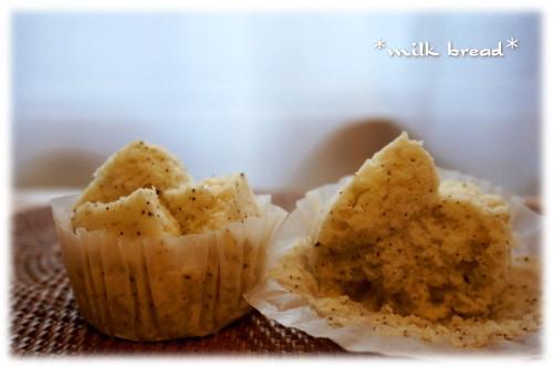 ホエー紅茶蒸しパン (1)