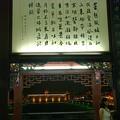 Photos: 都江堰の橋の上