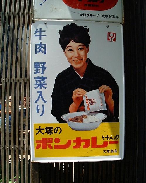 ボンカレーのホーロー看板(浅草・伝法院通り)(sightseeing/0044)