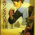 Photos: キリンビールのレトロなポスター(misc/0339)