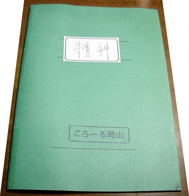 映画『精神』ブックレット・表紙(movie-tv-music/0021)