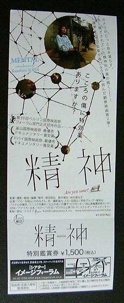 映画『精神』特別鑑賞券(movie-tv-music/0016)