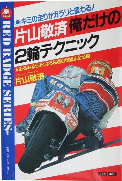『片山敬済 俺だけの2輪テクニック』(1983年,三推社・講談社)(book-cd-dvd/0152)
