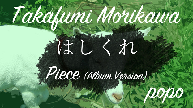 はしくれ Piece (Album Version)