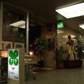 写真: マヅラ喫茶店