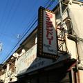 昭和のコインランドリー