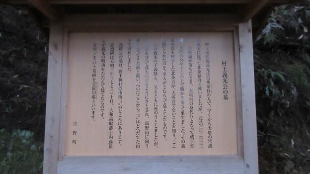 村上義光墓・村上義光忠烈碑(吉野町吉野山)
