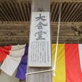 高野山壇上伽藍(高野町)大会堂