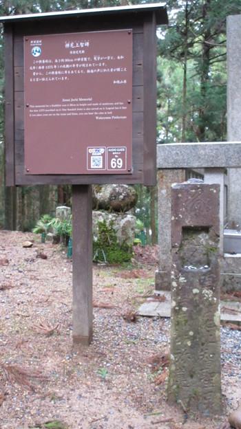 高野山金剛峯寺 奥の院(高野町)禅尼上智碑