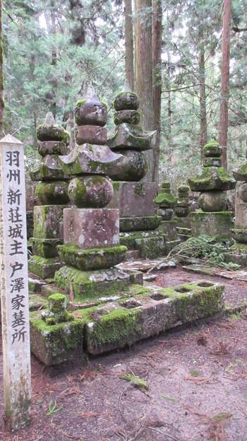 高野山金剛峯寺 奥の院(高野町)羽州新荘城主戸澤家墓所