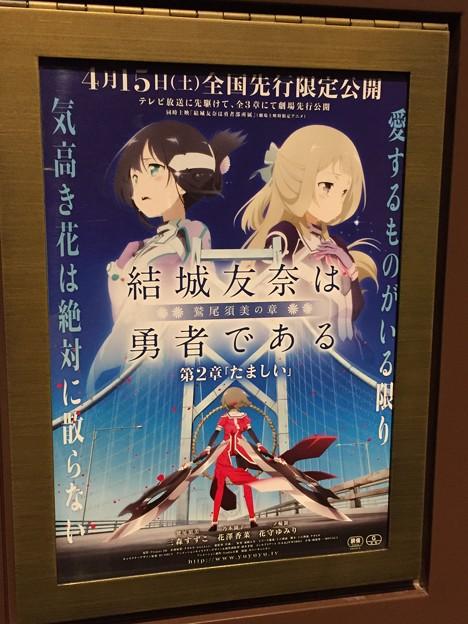 劇場版「結城友奈は勇者である─鷲尾須美の章─第2章」鑑賞。