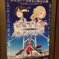 Photos: 劇場版「結城友奈は勇者である─鷲尾須美の章─第2章」鑑賞。