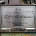 11.03.07.旧小石川町(春日1丁目)富坂