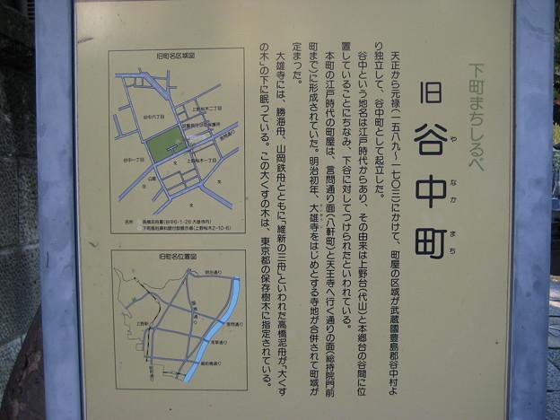 Photos: 旧谷中町(東京都台東区)