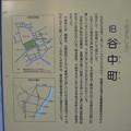 旧谷中町(東京都台東区)