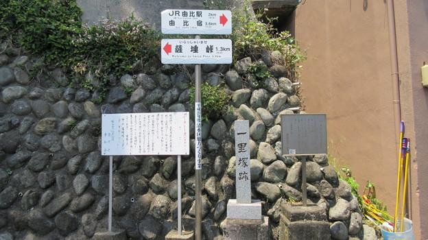 西倉沢一里塚(清水区)