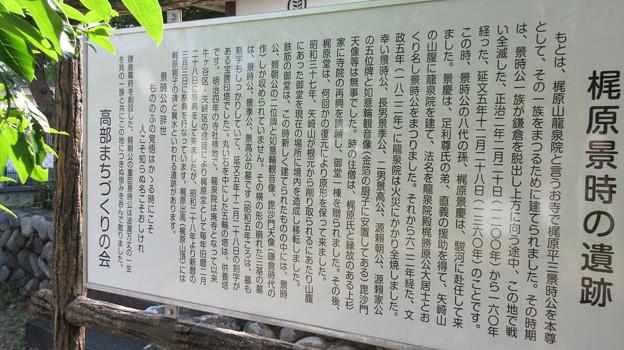 梶原堂(清水区)