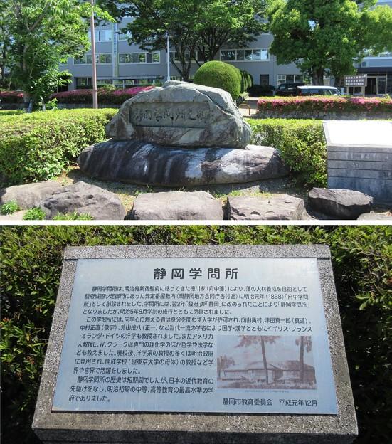 駿府城(葵区)静岡学問所