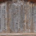 Photos: 誓願寺(駿河区)丸子城