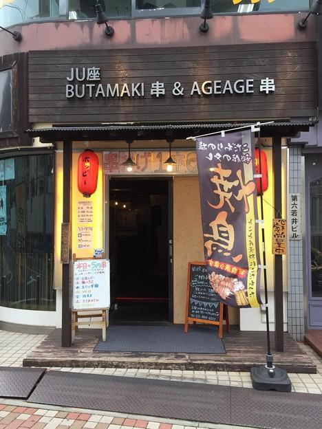 串酒場 JU座(練馬区栄町)