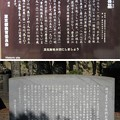 Photos: 谷中霊園(台東区)徳川慶喜顕彰碑