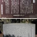 谷中霊園(台東区)徳川慶喜顕彰碑