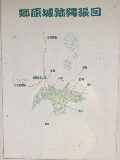 郷原城(東吾妻町)