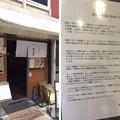 Photos: 麺や わたる(日本橋人形町)