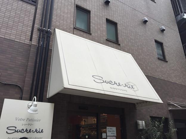 シュークリー(Sucre-rie) (日本橋人形町)