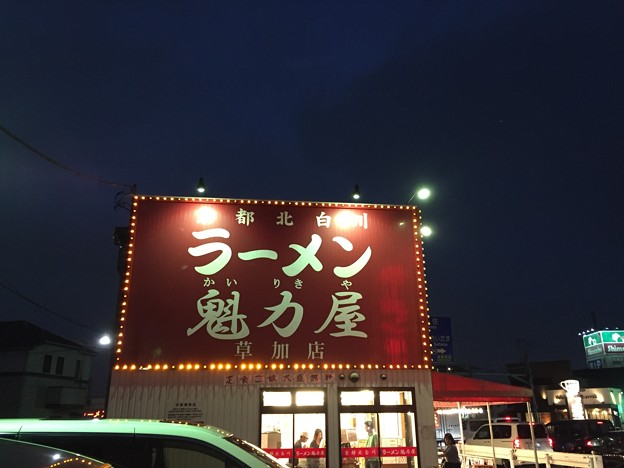 魁力屋 草加店