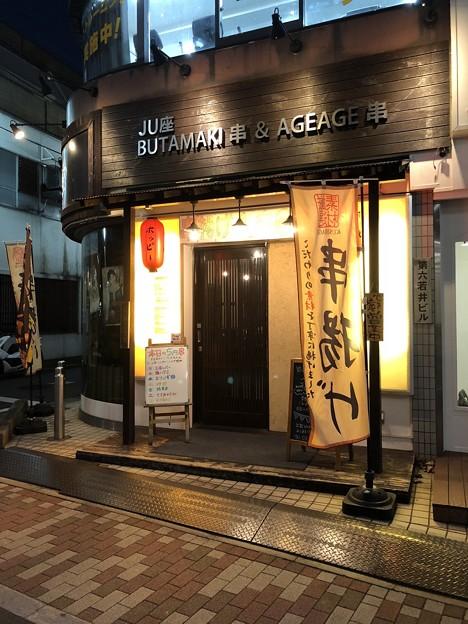 串酒場 JU座(練馬区)
