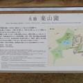 小幡陣屋・楽山園(甘楽町小幡)