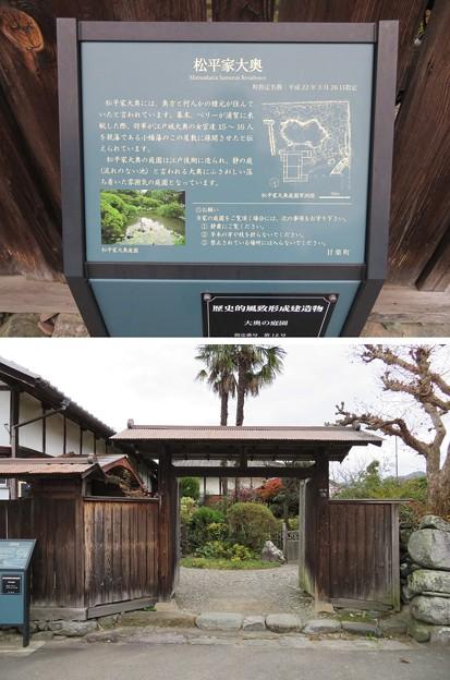 小幡城大奥(甘楽町小幡)