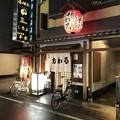 Photos: おかる(東山区)