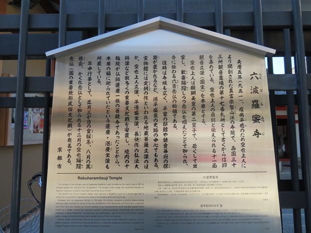 六波羅探題跡/六波羅蜜寺(東山区)