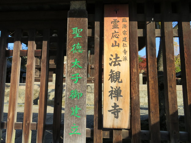 八坂の塔(法観寺。東山区)