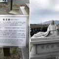 Photos: 紫式部像(宇治市)