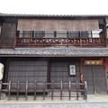 Photos: 寺田屋(伏見区)