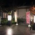 写真: 嵐山温泉湯浴み処 風風の湯(西京区)