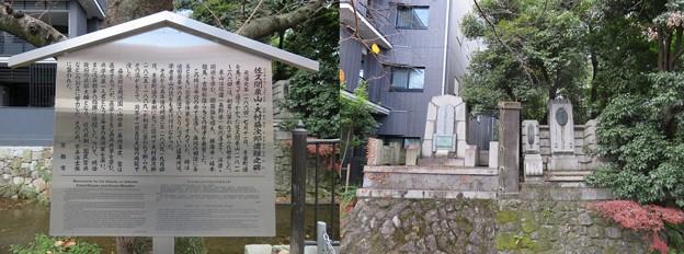 佐久間象山・大村益次郎遭難之地(中京区)