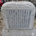 写真: 池田屋事変殉難志士墓所跡碑(東山区)