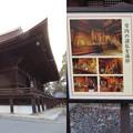 Photos: 三井寺(園城寺。大津市)金堂