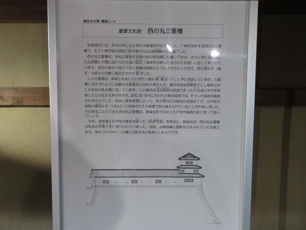 彦根城(彦根市)西の丸三重櫓