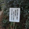 Photos: 龍潭寺(彦根市)