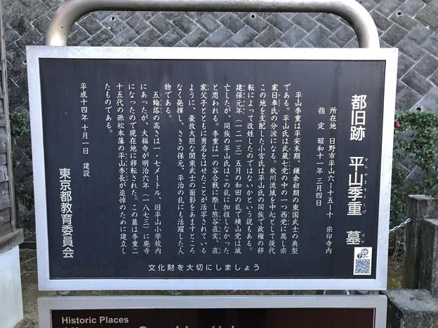 宗印寺(日野市)平山季重墓